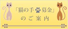 猫の手募金